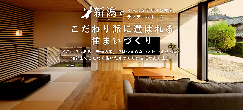 新潟のデザイン住宅ならディテールホーム こだわり派に選ばれる住まいづくり
