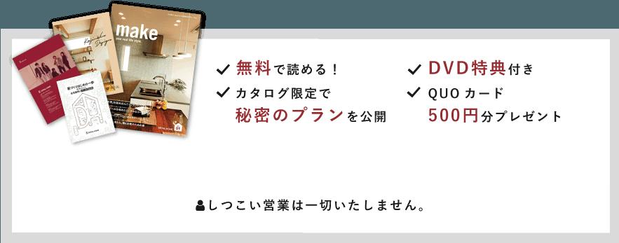 資料請求の特典
