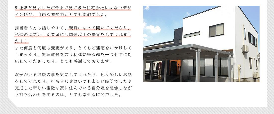 8社ほど見ましたが今まで見てきた住宅会社にはないデザイン感や、自由な発想力がとても素敵でした。