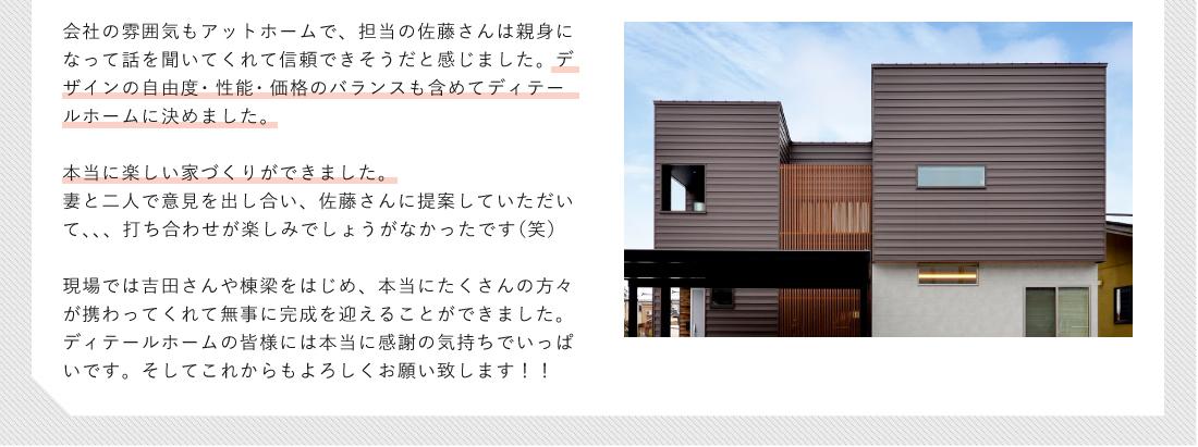 デザインの自由度・性能・価格のバランスも含めてディテールホームに決めました。本当に楽しい家づくりができました。