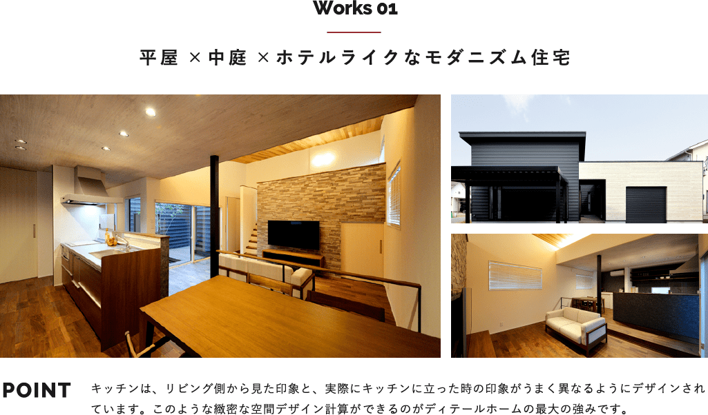 Works1 平屋×中庭×ホテルライクなモダニズム住宅