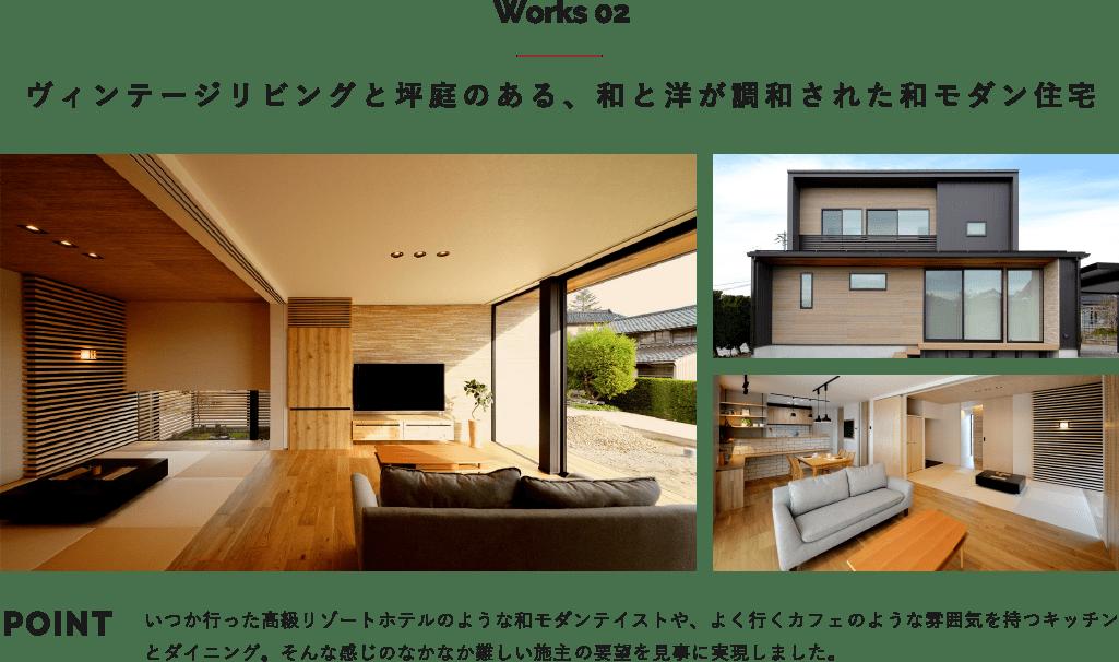 Works2 ヴィンテージリビングと坪庭のある、和と洋が調和された和モダン住宅