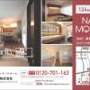 長岡モデルハウス見学会のお知らせ