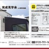 長岡市 完成見学会のお知らせ