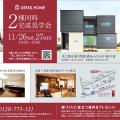 【新潟市】SIMPLE BOX(外に閉じ、内に開く)|完成見学会