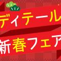 [ディテール新春フェア2018]制震ダンパー MIRAIE の凄さを知る – 地震体験会 & 無料個別相談会|県央支店