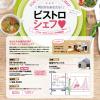 お料理教室【ビストロシェフ】開催のお知らせ