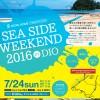 SEA SIDE WEEKEND 2016