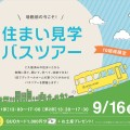 長岡支店主催|住まい見学バスツアー [2018-09]