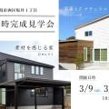 新潟市西区坂井モデルハウス – 2棟同時 – 完成見学会