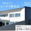 長岡市|曙モデルハウス販売会 [2019-03]