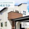 加茂市|KAJIRAKU NATURAL case 22.  – えんぴつ状の土地と四つ窓の家|完成見学会