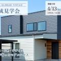 長岡市|KAJIRAKU VINTAGE case.24|完成見学会