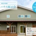 新潟市西蒲区モデルハウス展示会 – KAJIRAKU SURFER'S case.23 – [4.27sat ~ 5.5sun]