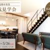 見附市|シンプルさを追求した切妻屋根の家 – KAJIRAKU DESIGN case.28|完成見学会