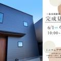三条市|ミニマムデザインハウス – KAJIRAKU BOX case.29|完成見学会