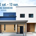 【台風19号の影響により中止】見附市|スキップフロアが彩る家族の風景|完成見学会