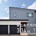 三条市|インナーガレージと中庭のあるお家|完成見学会【完全予約制】