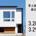 上越市モデルハウス|プレオープン【完全予約制】