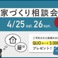 家づくり特別相談会|来場者にはQUOカード3,000円【完全予約制】