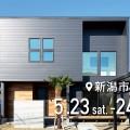新潟市西区|西海岸の風を感じる家|モデルハウス展示会【完全予約制】