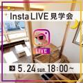 InstaLIVE見学会 in 上越春日新田モデルハウス