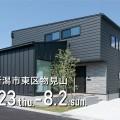 新潟市東区物見山|暮らしの変化に順応する柔軟な間取り|住宅祭【完全予約制】