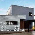 長岡市|季節のうつろいを楽しむ暮らし|完成見学会【完全予約制】