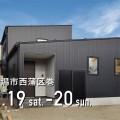 新潟市西蒲区|40代からのワンフロアスタイル|完成見学会【完全予約制】