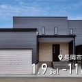 長岡市|インナーガレージとアルコーブで得るゆとりの住まい|完成見学会【完全予約制】