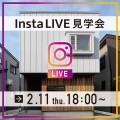 【2/11(木)18:00】インスタライブ見学会