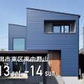 新潟市東区|家族が集まるL字型LDKのお家|完成見学会【完全予約制】