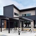 ≪グランドオープン≫上越市土橋モデルハウス|L型プランが叶える、明るく開放的な空間の中にある丁度いい距離感【完全予約制】