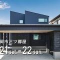 長岡市 中庭のタイルテラスを眺めるこだわり住宅 モデルハウス見学会【完全予約制】