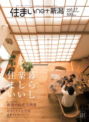 住まいNET新潟 vol.17