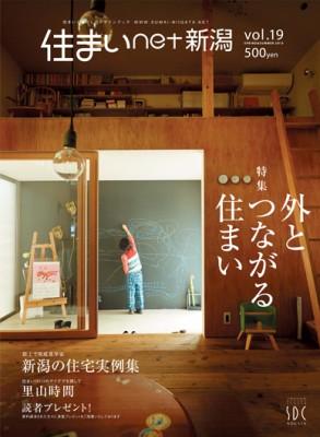 住まいNET新潟 vol.19