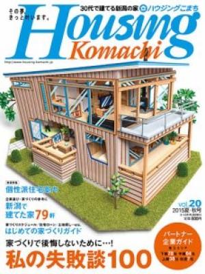 ハウジングこまち vol.20