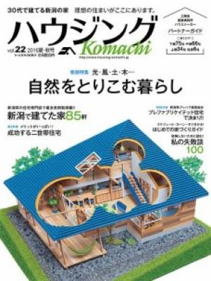 ハウジングこまち vol.22