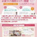 完成見学会【感性がヒカル!女性建築家のシゴト/28日(土)・29日(日)】中止のお知らせ