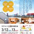新潟市 モデルハウス販売会のお知らせ