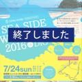 『SEA SIDE WEEKEND 2016』~綺麗な海と美味しい料理でひと夏の思い出を。~開催!