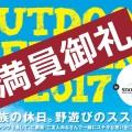 OUTDOOR WEEKEND 2017 ~ 【満員御礼】 ~