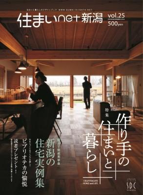 住まいNET新潟 vol.25