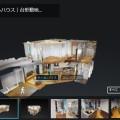 3Dモデルハウスのサービス提供を開始 &#8211; 長岡市曙モデルハウス<Dセレクト>