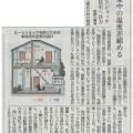 新潟日報朝刊に『Dプレミアム』のヒートショック防止効果について掲載されました。