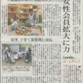 新潟日報朝刊にて『シルバー人材センター』の女性会員拡大に関する記事の中で弊社が紹介されました
