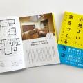 書籍「図解でわかる! エアコン1台で心地よい家をつくる方法」に掲載されました