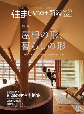 住まいNET新潟 vol.31