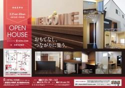 0221openhouse