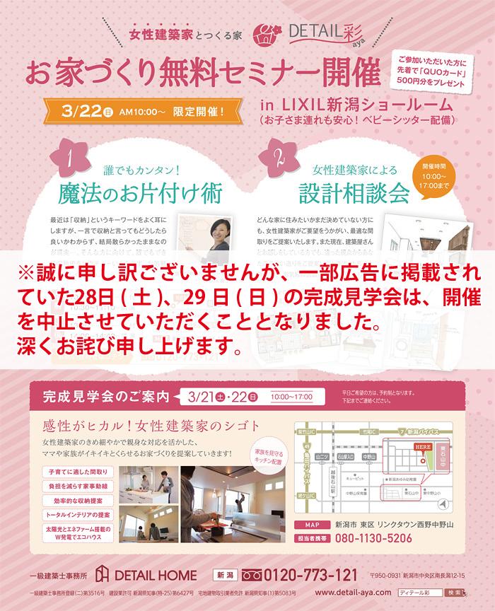 完成見学会【3/21(土)・22(日)】・お家作り無料セミナー【3/22(日)】